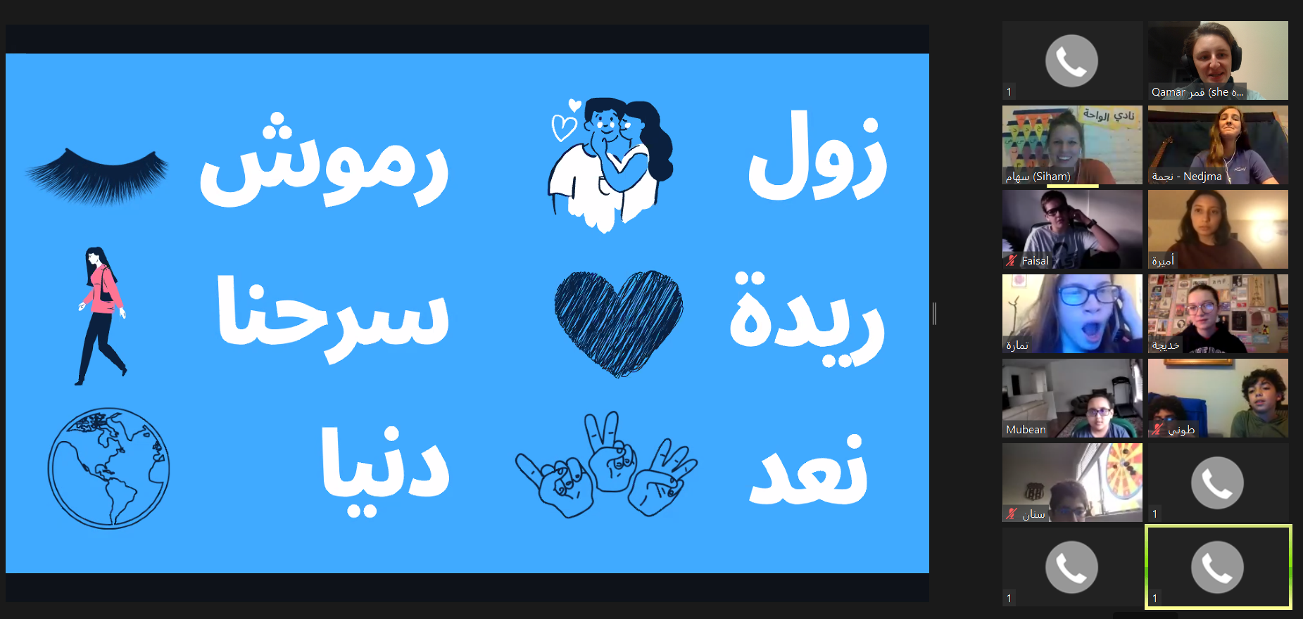 Vocabulary from the lyrics to the song Ahle Eyyoun. The words zowl (darling), ramoush (eyelashes), riida (love), naad (counting), sarahna (we will travel), and dunia (world).