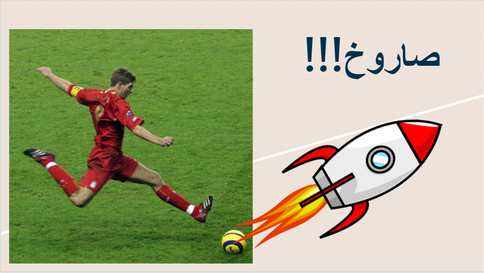 A footballer kicking a soccer ball. Next to that is a clipart image of a rocket. The word rocket in Arabic is above them.