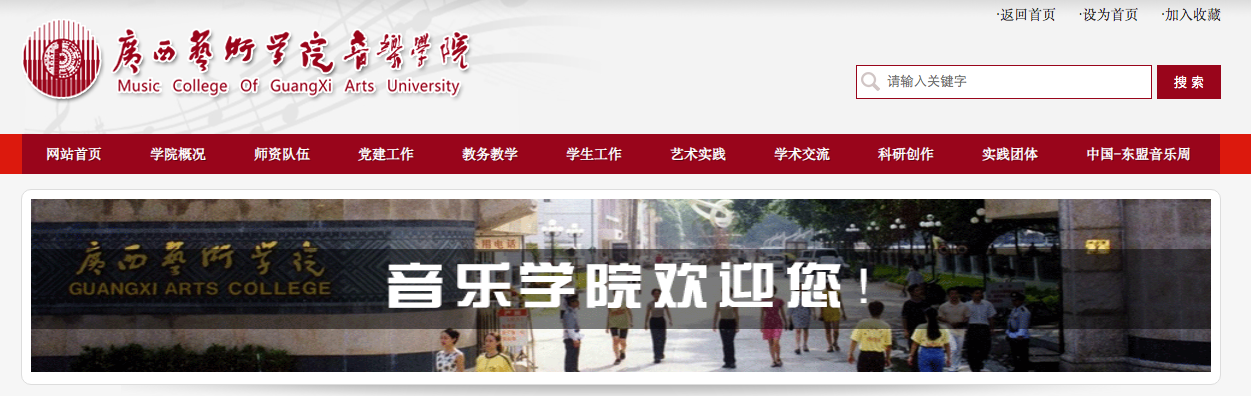 Screenshot of the website of the College of Music,Guangxi Arts University