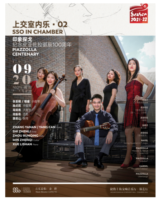 Poster of Concert in memory ofPiazzola